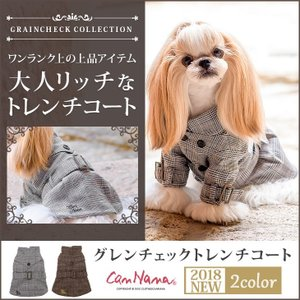 犬 服 チェック 秋 冬 コート トレンチコート 犬の服 きゃんナナ ドッグウェア ブランド|cannanaonline