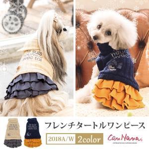 犬 服 ワンピース 秋 冬 ニット 犬の服 きゃんナナ ドッグウェア ブランド|cannanaonline