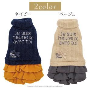 犬 服 ワンピース 秋 冬 ニット 犬の服 きゃんナナ ドッグウェア ブランド|cannanaonline|05