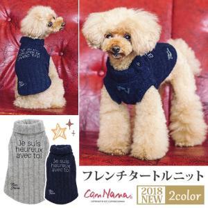 犬 服 ニット 秋 冬 犬の服 きゃんナナ ドッグウェア ブランド|cannanaonline