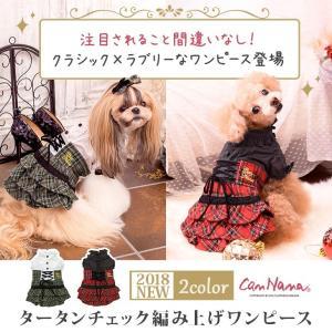 犬 服 ワンピース 秋 冬 チェック 犬の服 きゃんナナ ドッグウェア ブランド|cannanaonline
