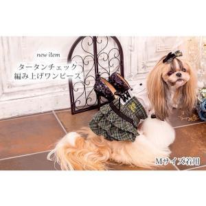 犬 服 ワンピース 秋 冬 チェック 犬の服 きゃんナナ ドッグウェア ブランド|cannanaonline|02