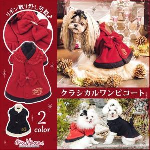 犬 服 コート 秋 冬 防寒 犬の服 きゃんナナ ドッグウェア ブランド|cannanaonline