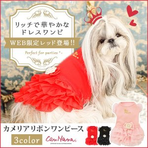 犬 服  ワンピース 秋 冬 犬の服 きゃんナナ ドッグウェア ブランド|cannanaonline
