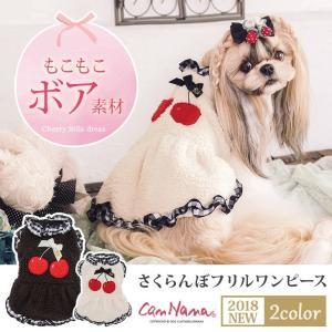犬 服 ワンピース 秋 冬 さくらんぼ 犬の服 きゃんナナ ドッグウェア ブランド|cannanaonline