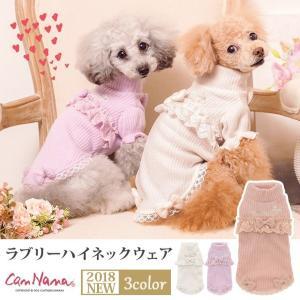 犬 服 ニット 秋 冬 防寒 犬の服 きゃんナナ ドッグウェア ブランド|cannanaonline