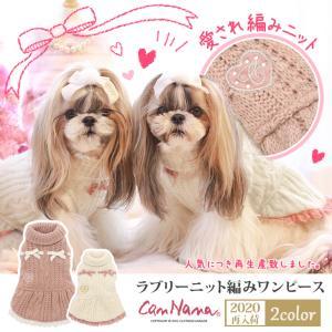 犬 服 ワンピース ニット 秋 冬 防寒 犬の服 きゃんナナ ドッグウェア ブランド|cannanaonline