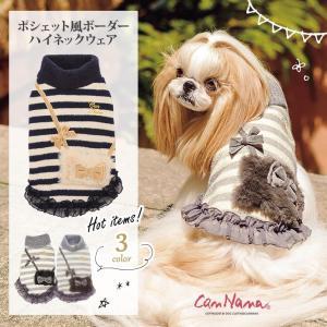 犬 服 ボーダー ハイネックウェア 秋 冬 犬の服 きゃんナナ ドッグウェア ブランド|cannanaonline