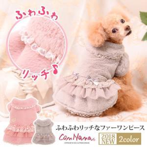 犬 服 ワンピース ファー 秋 冬 犬の服 きゃんナナ ドッグウェア ブランド|cannanaonline