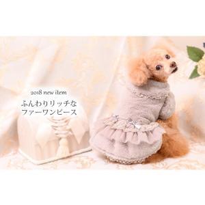 犬 服 ワンピース ファー 秋 冬 犬の服 きゃんナナ ドッグウェア ブランド|cannanaonline|02