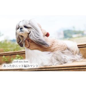 犬 服 ニット 秋 冬 防寒 マント 裏ボア 犬の服 きゃんナナ ドッグウェア ブランド cannanaonline 02