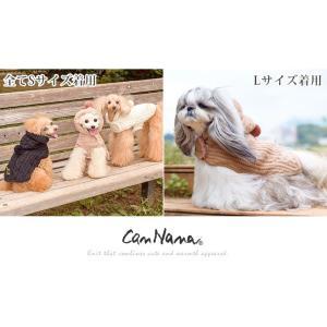犬 服 ニット 秋 冬 防寒 マント 裏ボア 犬の服 きゃんナナ ドッグウェア ブランド cannanaonline 10