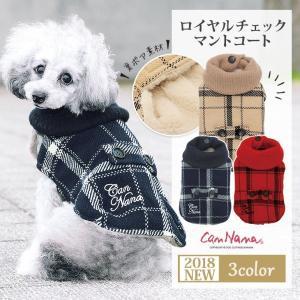 犬 服 チェック マント 裏ボア 秋 冬 防寒 犬の服 きゃんナナ ドッグウェア ブランド|cannanaonline