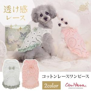 犬 服 春 夏 ワンピース レース 伸縮 犬の服 きゃんナナ ドッグウェア ブランド|cannanaonline