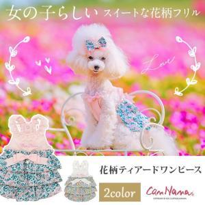 犬 服 春 夏 ワンピース 花柄 フリル 犬の服 きゃんナナ ドッグウェア ブランド|cannanaonline