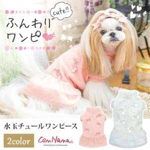 犬 服 春 夏 ワンピース ドット ガーリー 犬の服 きゃんナナ ドッグウェア ブランド|cannanaonline