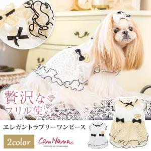 犬 服 春 夏 ワンピース エレガント フリル 犬の服  きゃんナナ ドッグウェア ブランド|cannanaonline