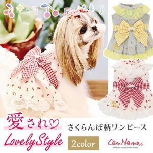 犬 服 ワンピース 春 夏 さくらんぼ 柄 レース 犬の服 きゃんナナ ドッグウェア ブランド|cannanaonline
