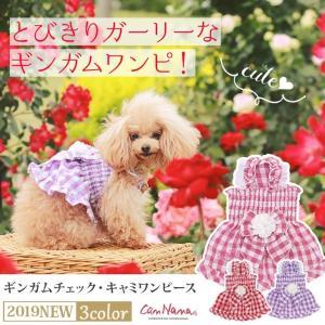 犬 服 春 夏 ワンピース チェック ギンガムチェック キャミ 犬の服 きゃんナナ ドッグウェア ブランド|cannanaonline