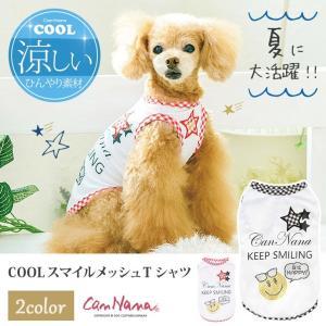 犬 服 春 夏 Tシャツ ニコちゃん スマイル マーク メッシュ 犬の服 新作 きゃんナナ ドッグウェア ブランド|cannanaonline