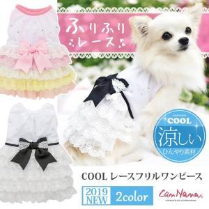 犬 服 春 夏 ワンピース レース リボン ホワイト ピンク 犬の服 新作 きゃんナナ ドッグウェア ブランド|cannanaonline