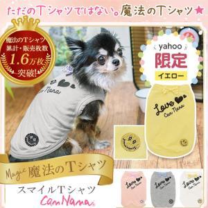 犬 服 春 夏 Tシャツ ニコちゃん スマイル シンプル 犬の服 新作 きゃんナナ ドッグウェア ブランド|cannanaonline