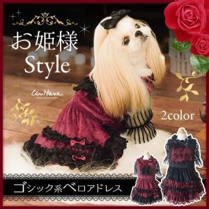 犬 ドレス 撮影 パーティ ゴシック お出かけ きゃんナナ ドッグウェア ブランド|cannanaonline