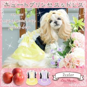 犬 ドレス プリンセス 撮影 お出かけ きゃんナナ ドッグウェア ブランド|cannanaonline