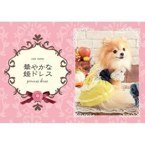 犬 ドレス プリンセス 撮影 お出かけ きゃんナナ ドッグウェア ブランド|cannanaonline|02