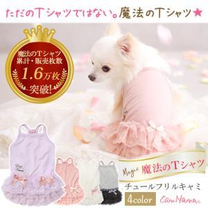 犬 服 キャミ 秋 冬 シンプル 犬の服 新作 きゃんナナ ドッグウェア ブランド|cannanaonline