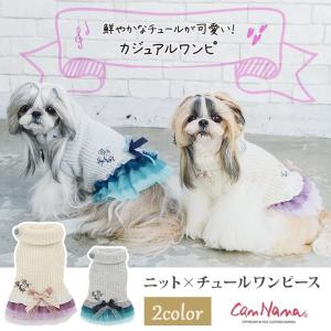 犬 服 ワンピース 秋 冬 ニット 犬の服 新作 きゃんナナ ドッグウェア ブランド|cannanaonline