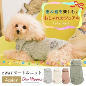 犬 服  カジュアル 秋 冬 ニット 犬の服 新作 きゃんナナ ドッグウェア ブランド|cannanaonline