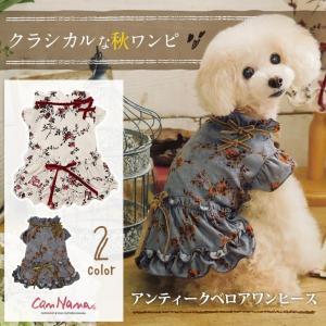 犬 服 ワンピース 秋 冬 花柄 犬の服 新作 きゃんナナ ドッグウェア ブランド|cannanaonline