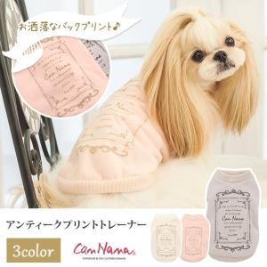 犬 服 ユニセックス 秋 冬 トレーナー 犬の服 新作 きゃんナナ ドッグウェア ブランド|cannanaonline