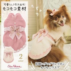 犬 服 もこもこ 秋 冬 暖かい 犬の服 新作 きゃんナナ ドッグウェア ブランド|cannanaonline