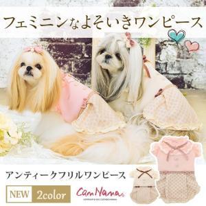 犬 服 ワンピース 秋 冬 フェミニン 犬の服 新作 きゃんナナ ドッグウェア ブランド|cannanaonline