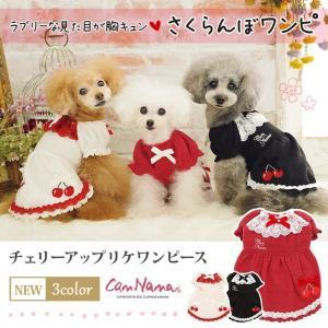 犬 服 ワンピース 秋 冬 さくらんぼ 犬の服 新作 きゃんナナ ドッグウェア ブランド|cannanaonline