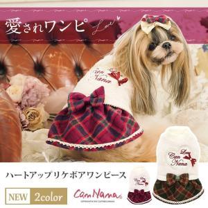 犬 服 ワンピース 秋 冬 ボア 犬の服 新作 きゃんナナ ドッグウェア ブランド|cannanaonline