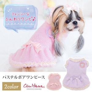 犬 服 ワンピース 秋 冬 ふわもこ 犬の服 新作 きゃんナナ ドッグウェア ブランド|cannanaonline