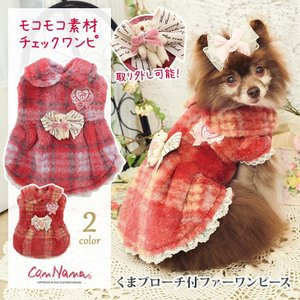 犬 服 ワンピース 秋 冬 チェック 犬の服 新作 きゃんナナ ドッグウェア ブランド|cannanaonline