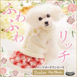 犬 服 ワンピース 秋 冬 ファー 犬の服 新作 きゃんナナ ドッグウェア ブランド|cannanaonline