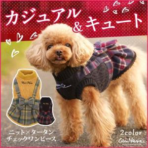 犬 服  ワンピース 秋 冬 チェック ニット 犬の服 新作 きゃんナナ ドッグウェア ブランド|cannanaonline