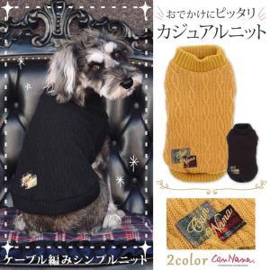 犬 服  ニット 秋 冬 カジュアル 犬の服 新作 きゃんナナ ドッグウェア ブランド|cannanaonline