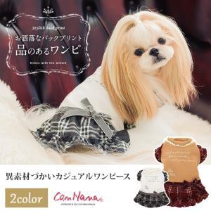 犬 服 ワンピース 秋 冬 カジュアル 犬の服 新作 きゃんナナ ドッグウェア ブランド|cannanaonline