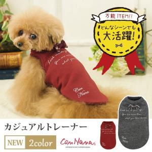 犬 服 カジュアル 秋 冬 トレーナー 犬の服 新作 きゃんナナ ドッグウェア ブランド cannanaonline