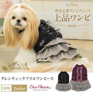 犬 服  ワンピース 秋 冬 グレンチェック 犬の服 新作 きゃんナナ ドッグウェア ブランド|cannanaonline