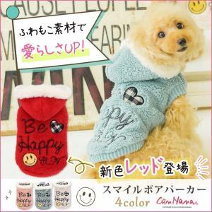 犬 服 パーカー 秋 冬 ボア スマイル 犬の服 新作 きゃんナナ ドッグウェア ブランド|cannanaonline