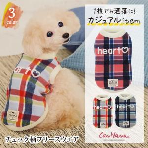 犬 服 カジュアル 秋 冬 チェック フリース 犬の服 新作 きゃんナナ ドッグウェア ブランド cannanaonline
