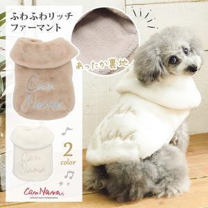 犬 服 マント 秋 冬 ファー ふわもこ 犬の服 新作 きゃんナナ ドッグウェア ブランド|cannanaonline