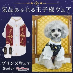 犬 服 王子 プリンス コスチューム ハロウィン 犬の服 新作 きゃんナナ ドッグウェア ブランド|cannanaonline